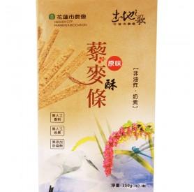 土地之歌藜麥原味酥條150g/盒