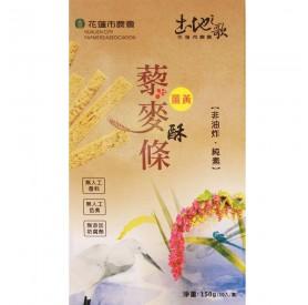 土地之歌藜麥薑黃酥條150g/盒