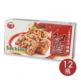 台酒紅麴蔓越莓沙琪瑪/箱 (132g*6盒/箱)