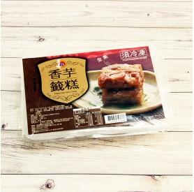 名廚美饌香芋籤糕 200g/盒