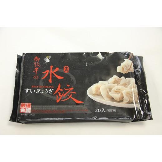 御牧牛牛肉水餃500g/盒