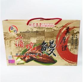 丞昀蒲燒鰻禮盒