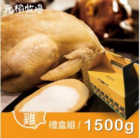 元榆鹽水雞全雞禮盒1500g/盒