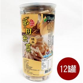 五結鄉原味米果 (80g*12罐/箱)