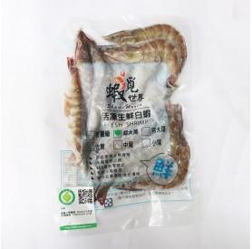 蝦覓世界超大尾生鮮白蝦   300g(10尾↑)/包