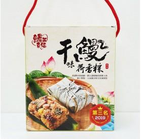 丞昀干味鰻滿荷香粽230g*5入/盒