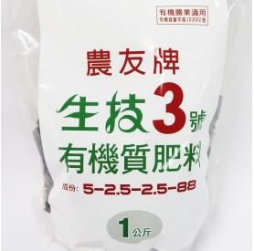 台肥生技3號有機肥料1kg/包