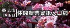 台北市休閒農業入口網