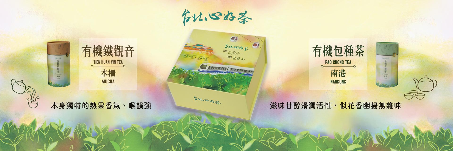 台北心好茶