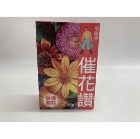 福壽催花讚(促進開花) 50g/盒