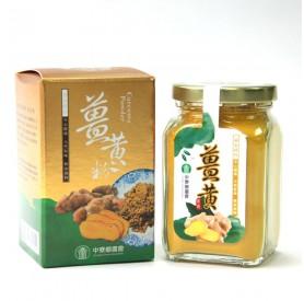 中寮農會暖心良作薑黃粉120g/罐