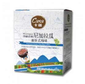 卡薩尼加拉瓜頂級莊園濾掛式咖啡8g*6入/盒(買一送一)