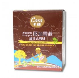卡薩衣索比亞耶加雪菲濾掛式咖啡8g*6入/盒(買一送一)