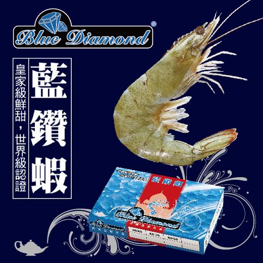 元家藍鑽蝦1kg(30尾↑)/盒