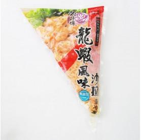 元家龍蝦沙拉250g/包