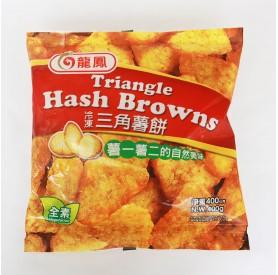 龍鳳三角薯餅400g/包