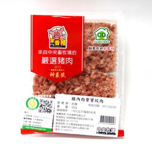 家香豬腰內肉寶寶絞肉300g/包