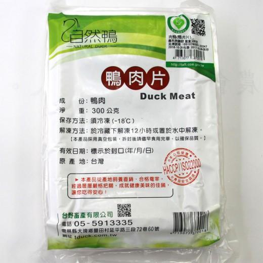 台野鴨肉片(自然鴨)    300g/包