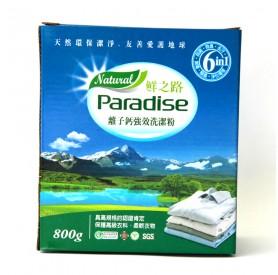 蘆薈潔離子鈣強效洗潔粉    800g/盒
