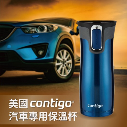Contigo不銹鋼保溫汽車杯473ml(藍色)