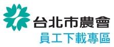 台北市農會員工專區