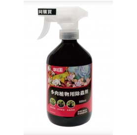 御花園多肉植物用除蟲劑 500ml/瓶