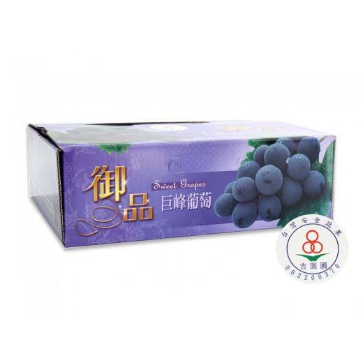 新社御品葡萄 2.5kg/盒