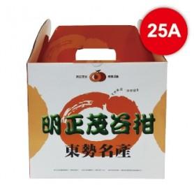 東勢明正茂谷柑(25A)9斤/盒
