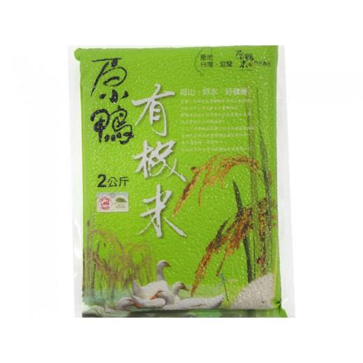 原鴨有機白米 (2kg/包)