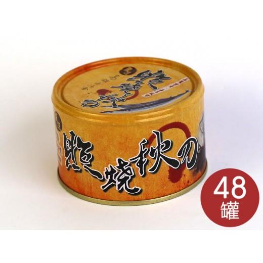 高雄區漁會照燒秋刀魚 (220g*48罐/箱)