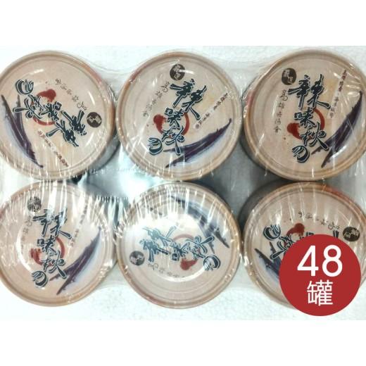 高雄區漁會辣味秋刀魚 (220g*48罐/箱)