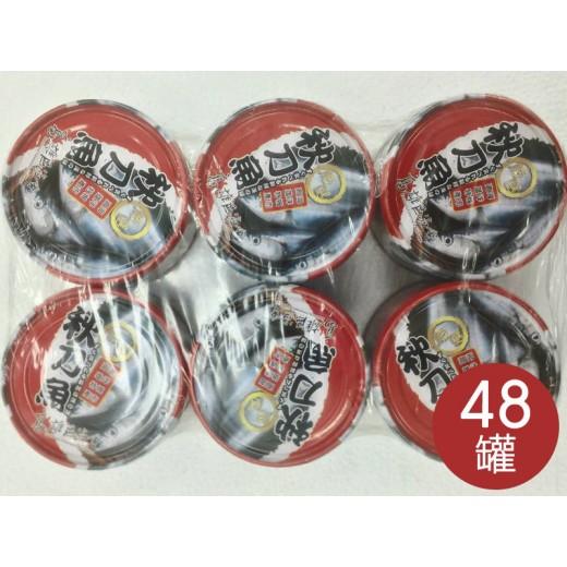 高雄區漁會茄汁秋刀魚 (220g*48罐/箱)