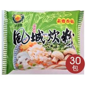 農耕牌風城炊粉(素齋香菇) 70g*30包/箱