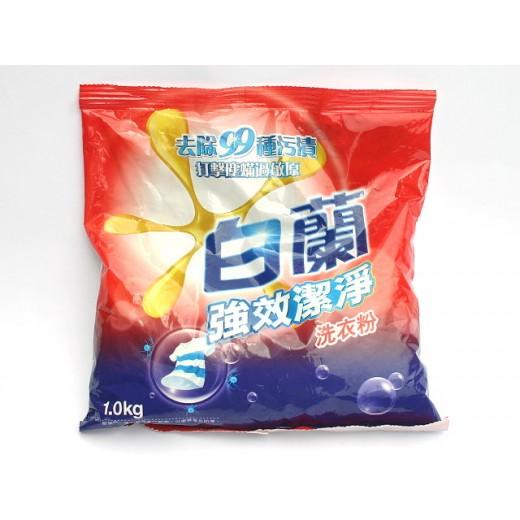 白蘭強效潔淨洗衣粉 (1kg/包)