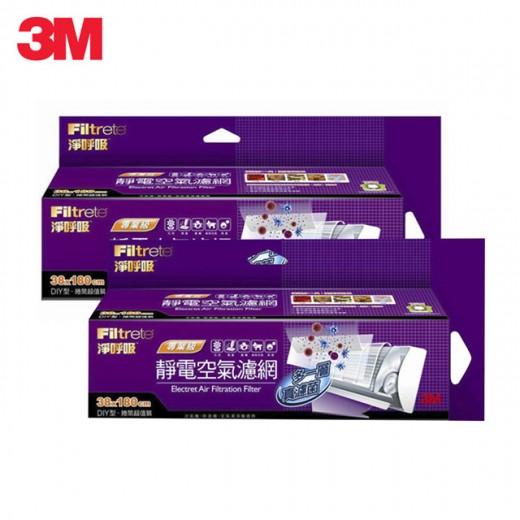 3M專業級捲筒式靜電空氣濾網2入/組 9809-R