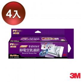 3M專業級捲筒式靜電空氣濾網4入/組 9809-R