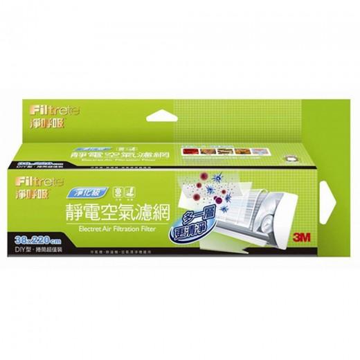 3M淨化級捲筒式靜電空氣濾網2入/組 9808-R