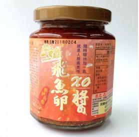 菊之鱻飛魚卵XO醬280g 小辣