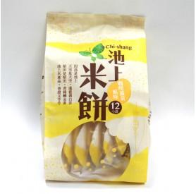 池上薑黃米餅 (135g/包)