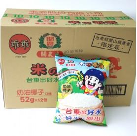 關山椰子奶油米乖乖52g*12入/箱