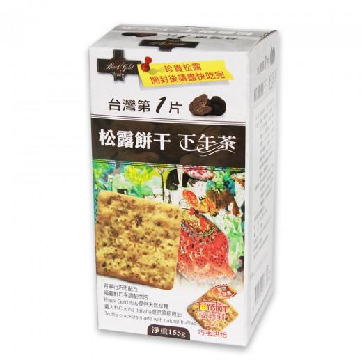 元味食足松露餅乾155g/盒