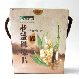 蔴鑽農坊老薑母原片 (200g/盒)