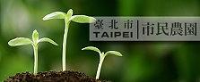台北市市民農園