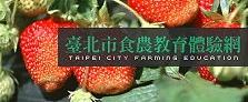 臺北市食農教育體驗網