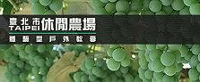台北市休閒農場